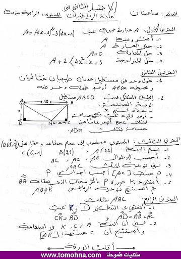 اختبار الفصل الثاني في الرياضيات للسنة الرابعة متوسط - النموذج 7 - 6.jpg