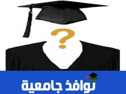 استفسار ايهما افضل الجامعات الخاصة ام الجامعات الحكومية