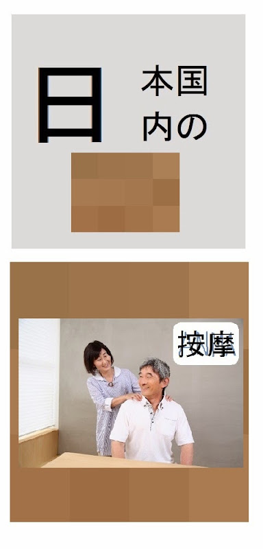 日本国内の按摩治療院情報・記事概要の画像