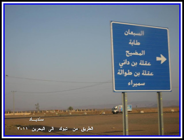 البحرين سندبـاد IMG_1745.JPG