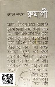 Rumali by Humayun Ahmed