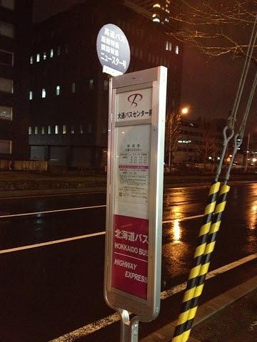北海道バス 札幌大通市営バスセンター バス停