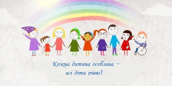 Особлива дитина у звичайній школі. Франківцям розкажуть про інклюзивну  освіту   Galka.if.ua
