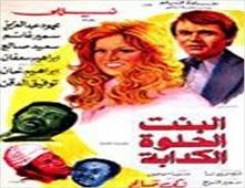 فيلم البنت الحلوة الكدابة