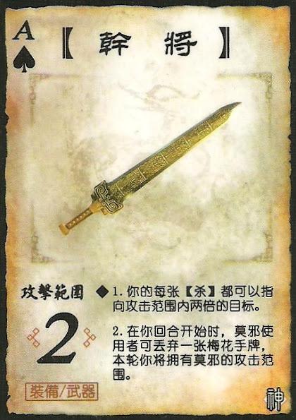 Ganjiang Sword