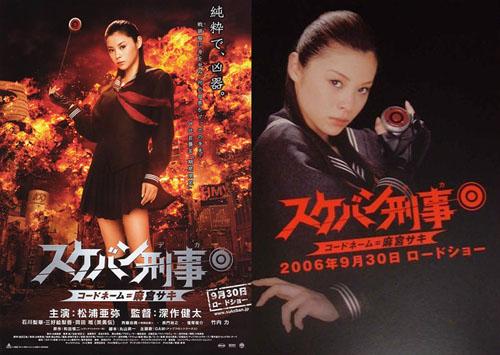 Sukeban Deka: Codename = Asamiya Saki