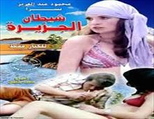 فيلم شيطان الجزيرة للكبار فقط