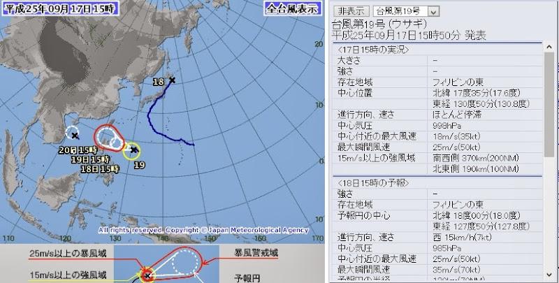 フィリピンの東の海上に台風19号(ウサギ)が発生