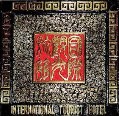 國際觀光旅館業專用標識