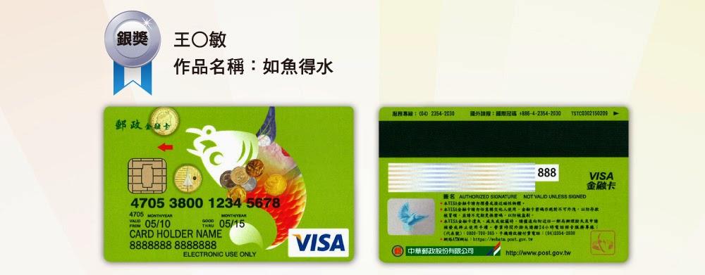 中華郵政VISA金融卡設計徵選得獎作品