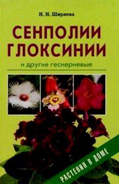 Книги и журналы по геснериевым 1923140_Senpolii_gloksinii_i_drugie_gesnerievye