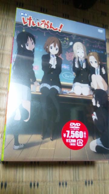 映画「けいおん!」のDVD(初回限定版)を買ってきた。