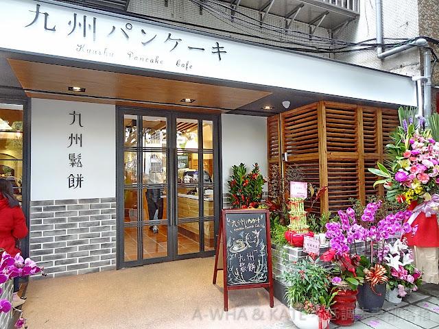 【台北民生社區富錦街】連名媛都吃不到的九州鬆餅咖啡店~小布妹愛美食系列