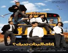 فيلم ازاي تخلي البنات تحبك