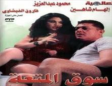 مشاهدة فيلم سوق المتعه للكبار فقط
