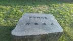 それぞれ多摩川八景の位置に石碑ある@@@512@@@288