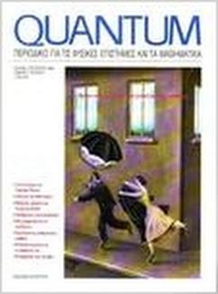 QUANTUM - τεύχος Ιουλ.-Αυγ. 1998