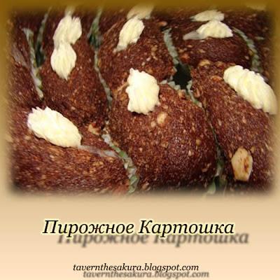 рецепт Пирожное Картошка