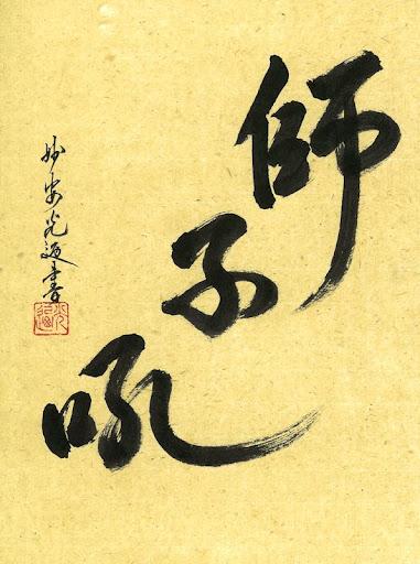Togawa san