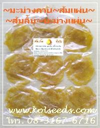 ส้มลิ้ม มะม่วงกวนลายใบไม้ จาก จ.พิจิตร เพื่อสุขภาพ