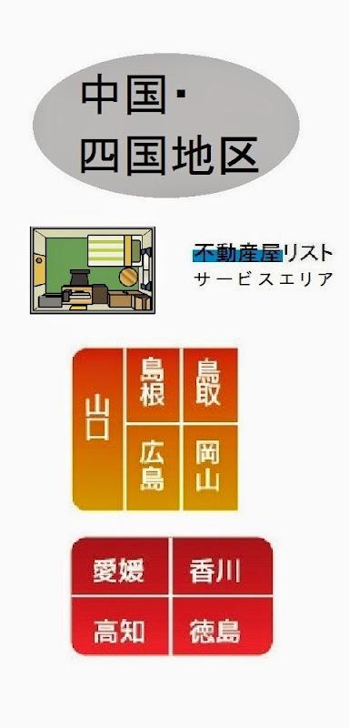中国及び四国地区の不動産屋情報・記事概要の画像
