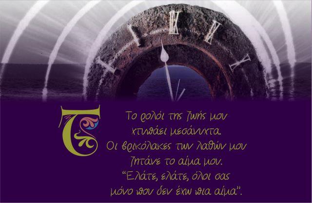 Το Ρολόι - The Clock