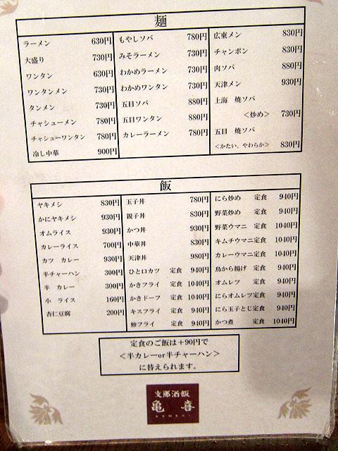 亀喜のランチメニュー