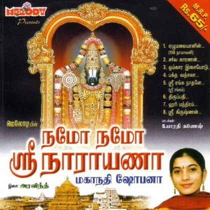 Namo Namo Sri Narayana By Mahanathi Shobana Devotional Album MP3 Songs