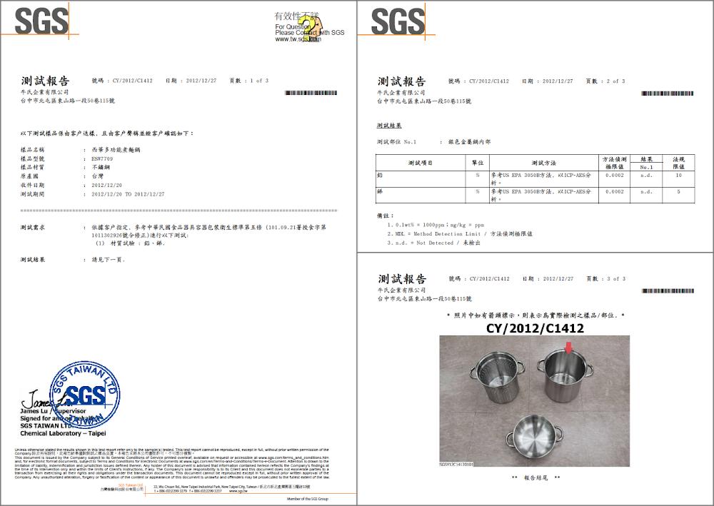 西華多功能煮麵鍋原材料SGS檢測