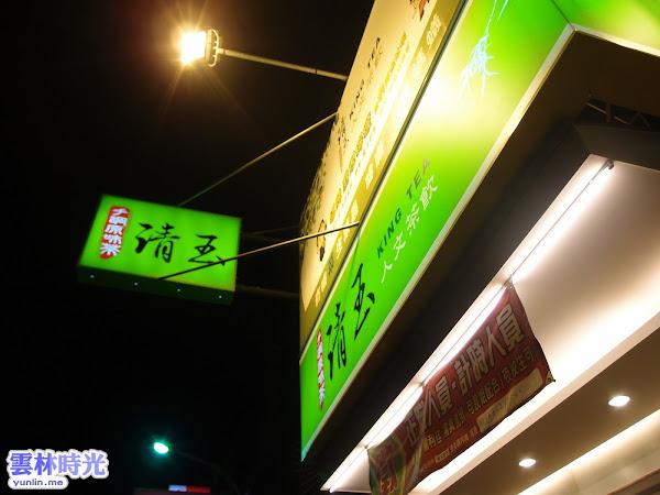 斗六也開了清玉茶飲店了耶 人氣滿高的