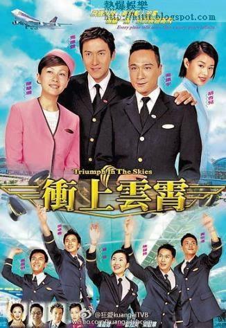 電視版《衝上雲霄》幾位新星如胡杏兒及馬國明等,現時已是無綫的當紅花旦和小生。