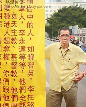 有市民到示威區內展示巨型直幡,提醒市民不要被黎智英、李柱銘和陳方安生等利用。(黃永俊攝)