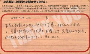 ビーパックスへのクチコミ/お客様の声:N. 様(京都市西京区)/トヨタ ハリアー