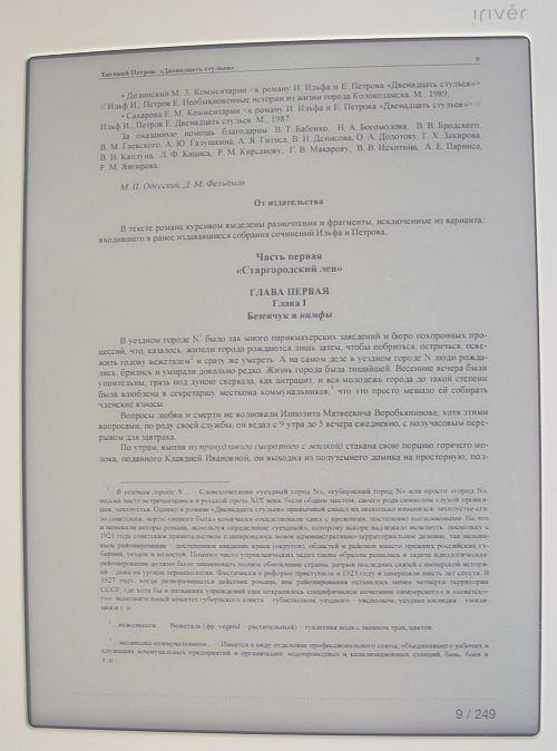 Обычный pdf-файл формата А4 (переформатирование отключено)
