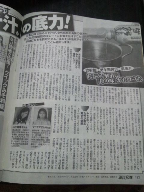 昨年12月頃に『味噌は放射能にいい』という広告が週刊女性などに出回っていた。