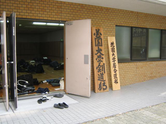 Hanazono Egyetem edzőterme előtt