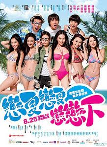 Tình Hè Rực Cháy – Summer Love (2011)
