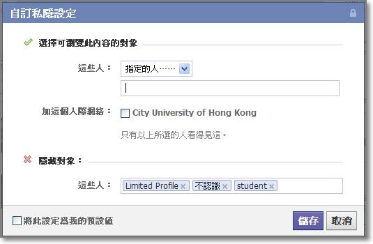 facebook+share+privacy2 工具條就是google+的制勝武器吧