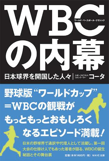 WBCの内幕