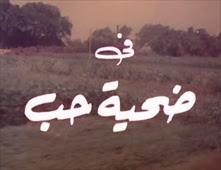 فيلم ضحية الحب