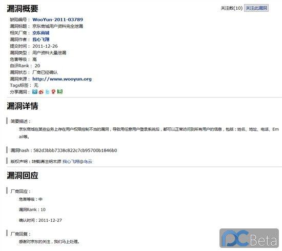 京东商城确认称其大量用户数据已泄露