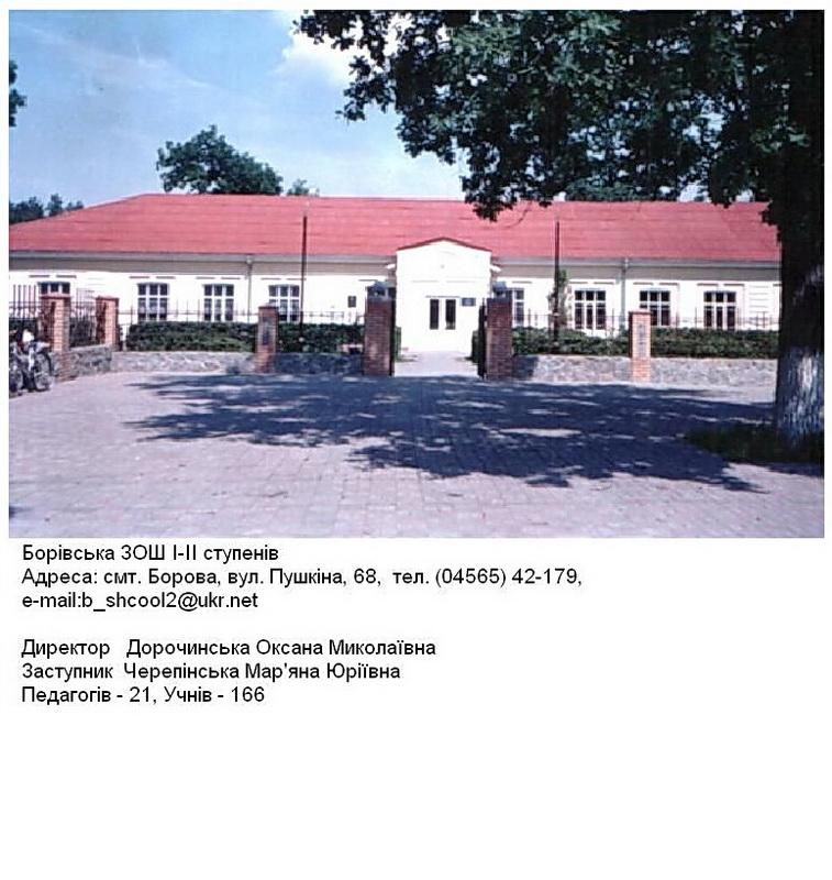 http://fastivrayvo.at.ua/FOTO/School/Foto_text/borivska_i-ii.jpg