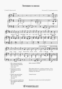 """Песня """"Зимняя пляска"""". Музыка Старокадомского: ноты"""