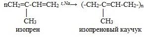 Что такое каучук в химии