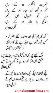 An indian muslims blog news and views about indian muslims sulah ke vaaste ba zid kyuun ho tiir baaqii nahiin kamaan men kyaa salim siddiqui stopboris Images