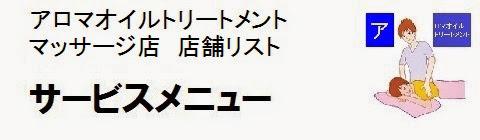 日本国内のアロマオイルトリートメントマッサージ店情報・サービスメニューの画像