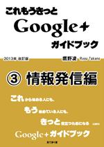 これもうきっとGoogle+ガイドブック 第3巻 情報発信編