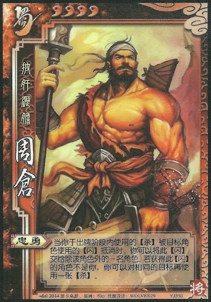 Zhou Cang 11