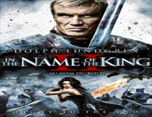فيلم In the Name of the King: Two Worlds