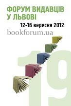 Перші вісті від 19 Форуму видавців